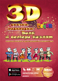 Живая сказка - раскраска 3D, Волк и семеро козлят ...